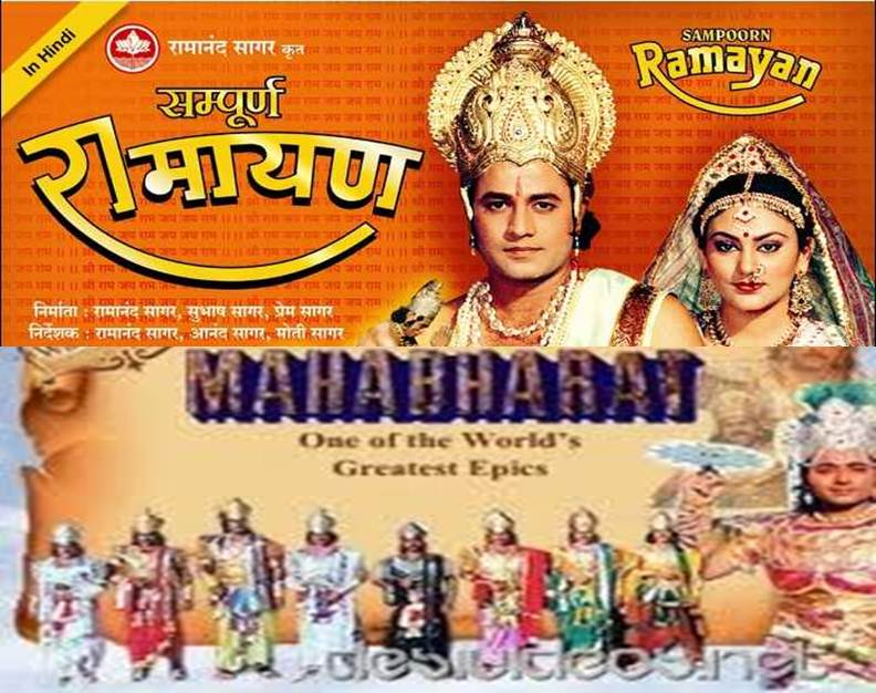 Mahabharata 51727_ramayan-and-mahabharat