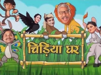A sneak peek into SAB TV's 'Chidiya Ghar'