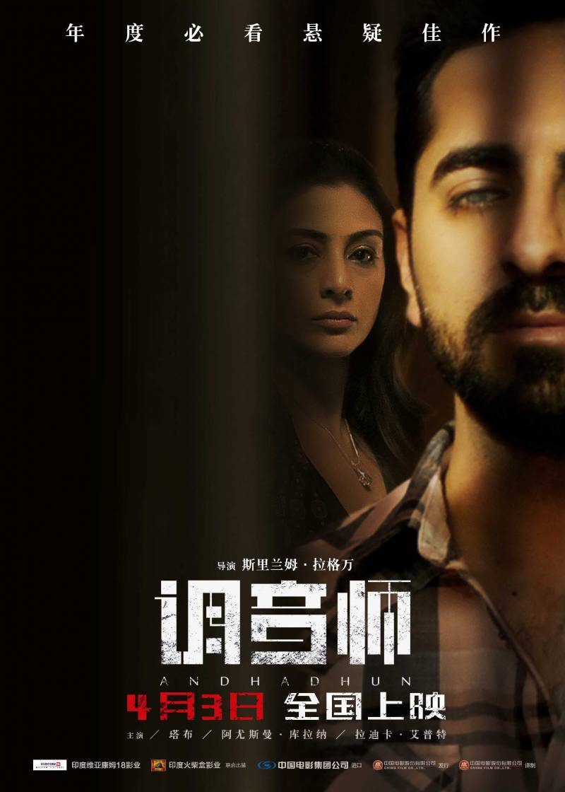 Matchbox Pictures Andhadhun Becomes A Global Success