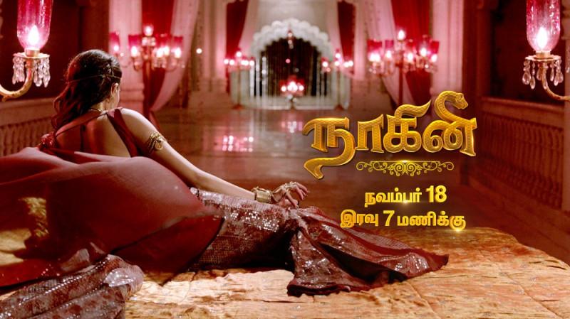 Naagini 1 Tamil